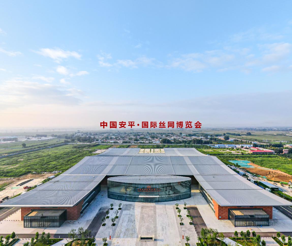 中国·安平国际丝网博览会3DVR全景体验。